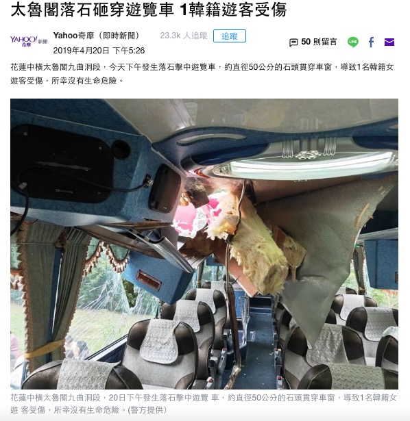 落石がバスの天井を突き破る(画像は『Yahoo奇摩新聞 2019年4月20日付「太魯閣落石砸穿遊覽車 1韓籍遊客受傷」(警方提供)』のスクリーンショット)