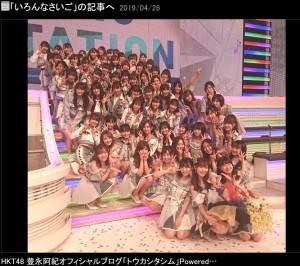 指原莉乃最後の『Mステ』に出演したHKT48(画像は『豊永阿紀 2019年4月26日付オフィシャルブログ「いろんなさいご」』のスクリーンショット)
