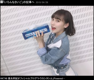 『Mステ』ティッシュをゲットしたHKT48豊永阿紀(画像は『豊永阿紀 2019年4月26日付オフィシャルブログ「いろんなさいご」』のスクリーンショット)