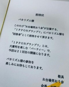 バカリズムに届いた『IPPONグランプリ』招待状(画像は『バカリズム 2019年4月9日付Instagram「また来た。」』のスクリーンショット)