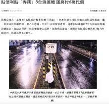 【海外発!Breaking News】スピード測定器のカメラを付箋で目隠ししたタクシー運転手(台湾)