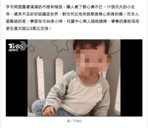 【海外発!Breaking News】11か月男児、保育士に無理やり寝かされて窒息死(台湾)