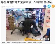 【海外発!Breaking News】エレベーターで8歳少女の足指を舐めた男を逮捕(台湾)