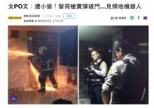 【海外発!Breaking News】ロボット掃除機を泥棒と勘違い 警察が突入する珍騒動に(台湾)