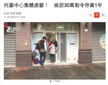 【海外発!Breaking News】男児窒息死の保育所で集団虐待が発覚 事業停止処分へ(台湾)