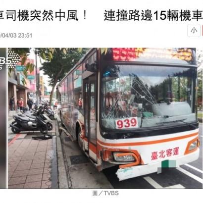 【海外発!Breaking News】バス走行中に運転手が脳卒中 ハンドル握りしめ無事停車(台湾)