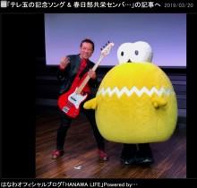 【エンタがビタミン♪】『埼玉県のうた』をGACKTがカバー、本家のはなわ「こんなの見ちゃうと歌いづらいわ!」