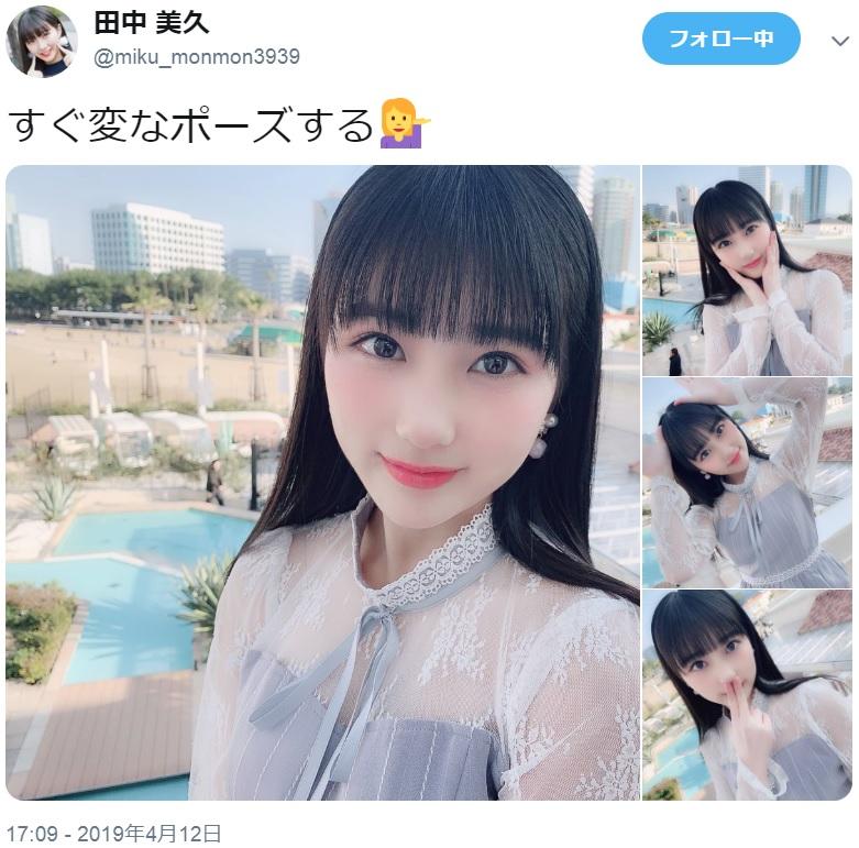 「1枚目なこちゃんかと思った!」の声も(画像は『田中美久 2019年4月12日付Twitter「すぐ変なポーズする」』のスクリーンショット)