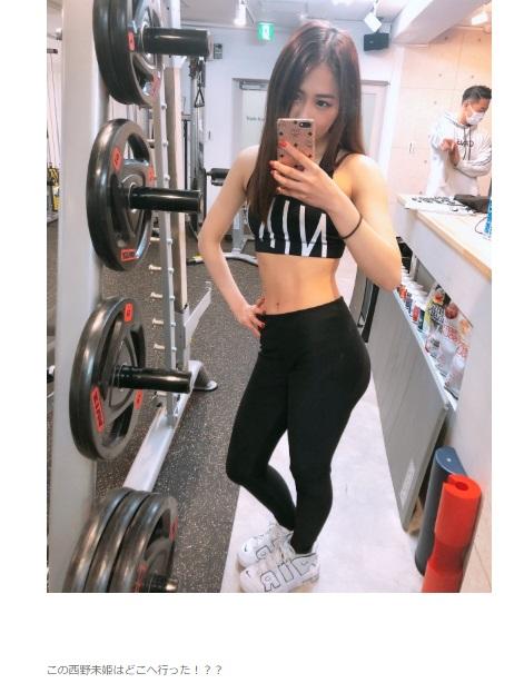 「この西野未姫はどこへ行った!??」と西野未姫(画像は『西野未姫 2019年4月12日付公式ブログ「10日間で5キロ!?」』のスクリーンショット)