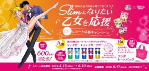 『Slimになりたい乙女を応援 レシート応募キャンペーン』