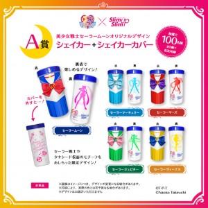 「A賞」美少女戦士セーラームーン オリジナルデザインシェイカー+シェイカーカバー