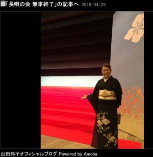 【エンタがビタミン♪】山田邦子、所属する太田プロのスタッフが長唄の舞台を観に来ず「残念です」