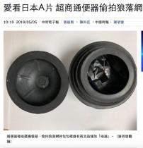 【海外発!Breaking News】コンビニトイレで盗撮した男 「日本のAVが好きで興味を持った」と供述(台湾)