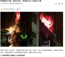 【海外発!Breaking News】消防署の目の前で火災発生 消防団家族が死傷(台湾)