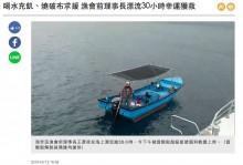 【海外発!Breaking News】母の日のおかずを獲るため海に出た男性が遭難 30時間後に無事救出(台湾)