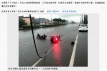 【海外発!Breaking News】落雷で高圧電線が切断 原付で通行した男性が感電死(台湾)
