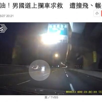 【海外発!Breaking News】高速道路でガス欠 ガソリンをもらおうとした男性がはねられ死亡(台湾)