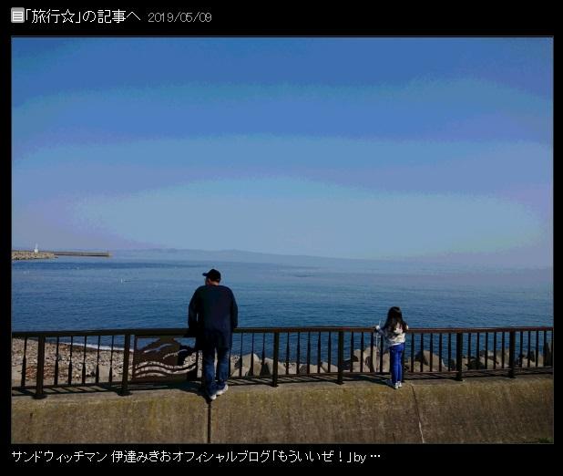 北海道旅行中の一枚(画像は『サンドウィッチマン伊達みきお 2019年5月9日付オフィシャルブログ「旅行☆」』のスクリーンショット)
