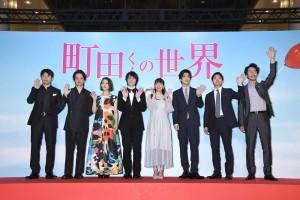 映画『町田くんの世界』ジャパンプレミア登壇者たち