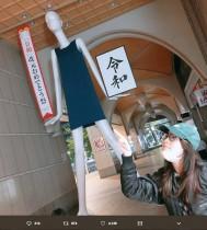 【エンタがビタミン♪】SKE48松井珠理奈が「#令和」を連投「1.2.3.4ご一緒に!」