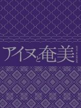 【エンタがビタミン♪】『アイヌと奄美』レジェンド安東ウメ子・朝崎郁恵から新進気鋭の若手まで39組が参加、魂のつながり感じる集大成アルバム