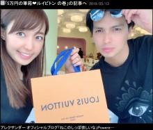 【エンタがビタミン♪】川崎希、アレクから「母の日」にヴィトンのペンケースを貰う 「父の日」はロールスロイス?