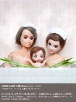 【エンタがビタミン♪】リカちゃんパパ、弟、BFはるとくんの入浴ショットに反響 「なんか怖い」