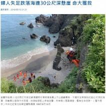 【海外発!Breaking News】30メートル崖下に転落した女性、軽傷で無事救助(台湾)