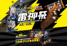 最優秀賞キャラがブラックサンダーのパッケージに PC版『黒い砂漠』キャラメイクコンテスト開催