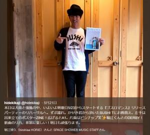 カジヒデキ(画像は『hidekikaji 2019年5月21日付Twitter「本日は大雨と強風の中、いよいよ明後日5/23からスタートする『ゴスロマンス』リリースパーティーのリハーサルへ。」』のスクリーンショット)