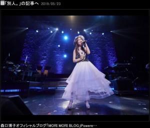 ドレス姿がまぶしい森口博子(画像は『森口博子 2019年5月23日付オフィシャルブログ「別人。」』のスクリーンショット)