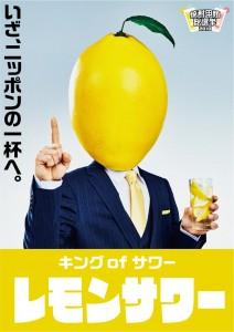 出馬した「レモンサワー」