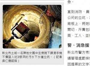 【海外発!Breaking News】歩きスマホの中学生、マンホールに転落し骨折(台湾)