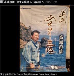 高城靖雄『ああ…あの日の三陸/男龍』のポスター(画像は『清水まり子 2018年11月23日付オフィシャルブログ「高城靖雄 旅する塩歌人」』のスクリーンショット)