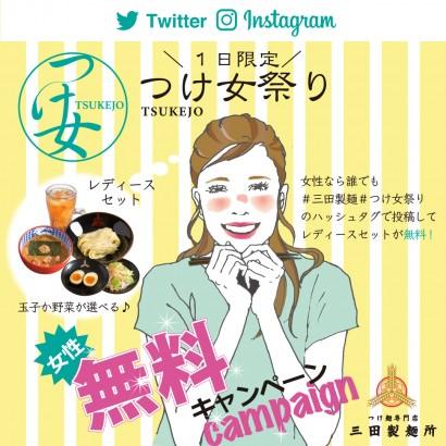 つけ麺好き女子に朗報 三田製麺所が『つけ女祭り』開催 新発売「レディースセット」が無料に