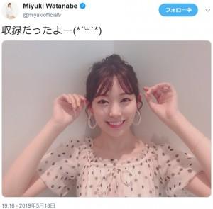 渡辺美優紀の近影(画像は『Miyuki Watanabe 2019年5月18日付Twitter「収録だったよー」』のスクリーンショット)