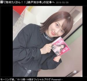 【エンタがビタミン♪】モー娘。森戸知沙希、ぱいぱいでか美のサイン入りCD貰い「はやく聴きたくなる!」