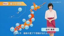 【テック磨けよ乙女!】「今日は全国的に夏ブラ一色の予報」気象予報士・吉村真希さん 猛暑対策ブラジャーも衣替えが夏の習慣に?
