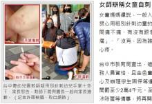 【海外発!Breaking News】幼稚園の無資格教員、安全ピンの針で園児の手を刺す(台湾)