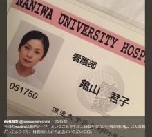 【エンタがビタミン♪】西田尚美『白い巨塔』ナース役で使用したIDカード公開 「今でも覚えています」の声