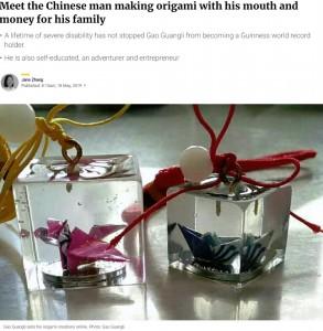 売りに出されているガオさんの作品(画像は『South China Morning Post 2019年5月18日付「Meet the Chinese man making origami with his mouth and money for his family」(Photo: Gao Guangli)』のスクリーンショット