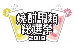 『焼酎甲類総選挙2019』