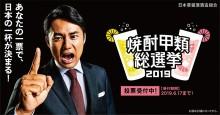 最有力は「絶対王者のレモンサワー」? 『焼酎甲類総選挙2019』見届け人・杉村太蔵「熱き一票を!」