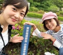 【エンタがビタミン♪】水卜麻美アナ&徳島えりかアナ、GWは箱根旅行へ 仲良しぶりにファンも「癒される」