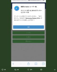 河西智美がスマホに出てきたアンケート画面に困惑(画像は『河西智美 2019年5月15日付Twitter「#ヘルプ え!なんか調べ物してたら突然この画面でてきたんだけども。。」』のスクリーンショット)