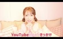 【エンタがビタミン♪】辻希美、YouTuberに! 子供に勧められて「辻ちゃんネル」開設