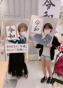 顔ハメパネルを楽しむ辻希美と長女(画像は『辻希美tsujinozomi_official 2019年5月2日付Instagram「買い物行ったらあちこち令和」』のスクリーンショット)