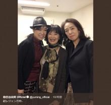 【エンタがビタミン♪】ユーミン、岸惠子&小林麻美との3ショット公開 「雨音はショパンの調べの…」フォロワー興奮