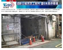 【海外発!Breaking News】日本人旅行客が工事現場で転落死 酒に酔いバランス崩したか(台湾)