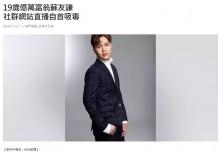 【海外発!Breaking News】年収3億円超の10代起業家、違法薬物常用を告白 「絶対に手を出さないで」(台湾)